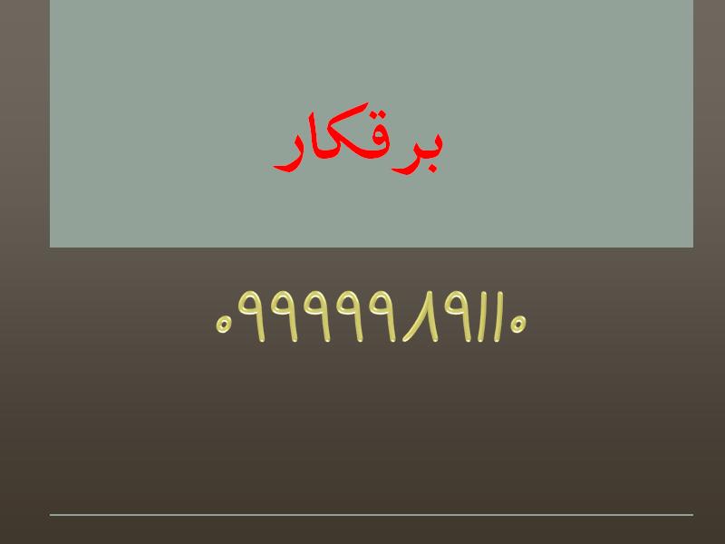 برقکار اشرفی اصفهانی