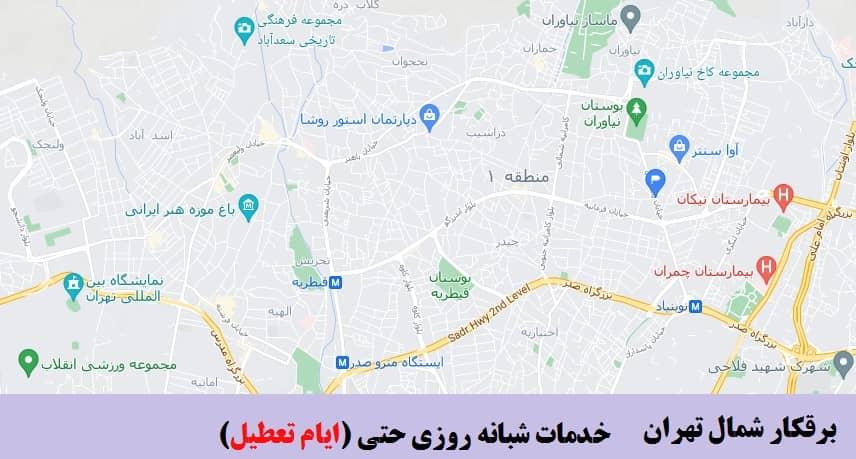 برقکار شمال تهران